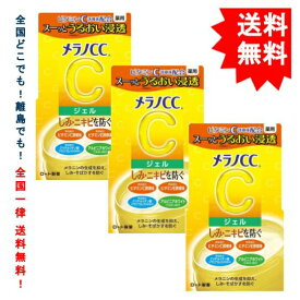 【 Rohto 】 ロート製薬 メラノCC 薬用 しみ対策 美白 ジェル クリーム (100g) × 3箱 【送料無料】
