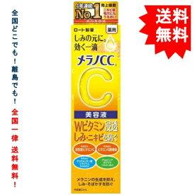 メラノCC 薬用 しみ 集中対策 美容液 (20mL) × 1箱 ロート製薬 【送料無料】