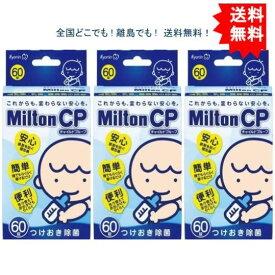【3個セット】ミルトン CP チャイルドプルーフ 60錠入【送料無料】
