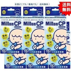 【6個セット】ミルトン CP チャイルドプルーフ 60錠入【送料無料】