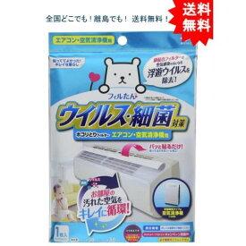ウイルス・細菌対策 ホコリとりフィルターエアコン・空気清浄機用【送料無料】