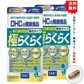 目的に合わせた複合タイプ【DHC】極らくらく 20日分 (120粒) × 2袋セット 【送料無料】