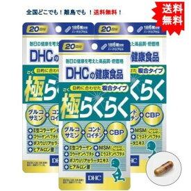 目的に合わせた複合タイプ【DHC】極らくらく 20日分 (120粒) × 3袋セット 【送料無料】