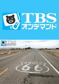 ルート66〜郷愁のハイウェイ〜【TBSオンデマンド】 Vol.5 アリゾナ・巨大クレーター〜パワースポット『セドナ』への旅【動画配信】