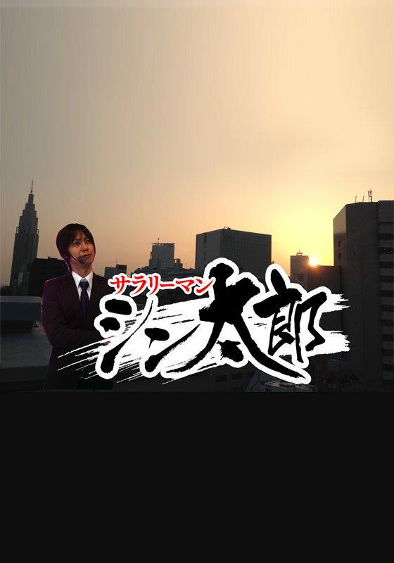 サラリーマン シン太郎 #31【動画配信】