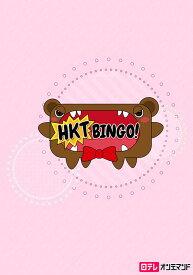 HKTBINGO!【日テレOD】 #11【動画配信】