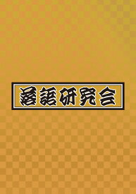 落語研究会【TBSオンデマンド】 落語研究会「黄金の大黒」古今亭志ん五【動画配信】