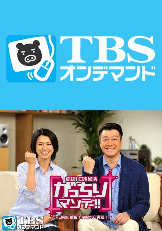 がっちりマンデー!!【TBSオンデマンド】 #625 「ウチ、これだけは国内生産です!」【動画配信】
