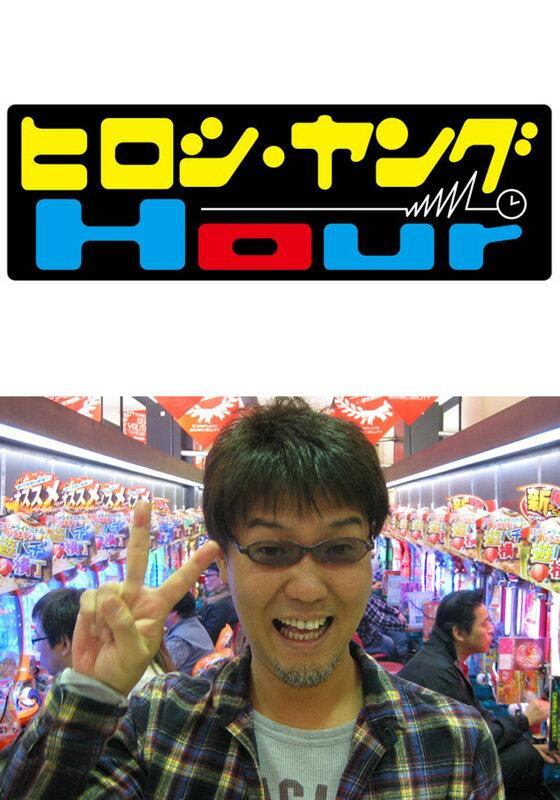 ヒロシ・ヤングアワー #324 5匹でポン!【動画配信】