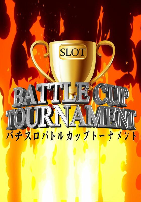 バトルカップトーナメント #47 決勝戦 木村アイリ vs マコト【動画配信】