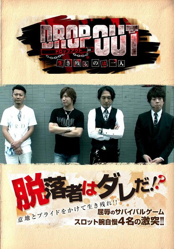 DROP OUT シーズン2 #3/#4【動画配信】