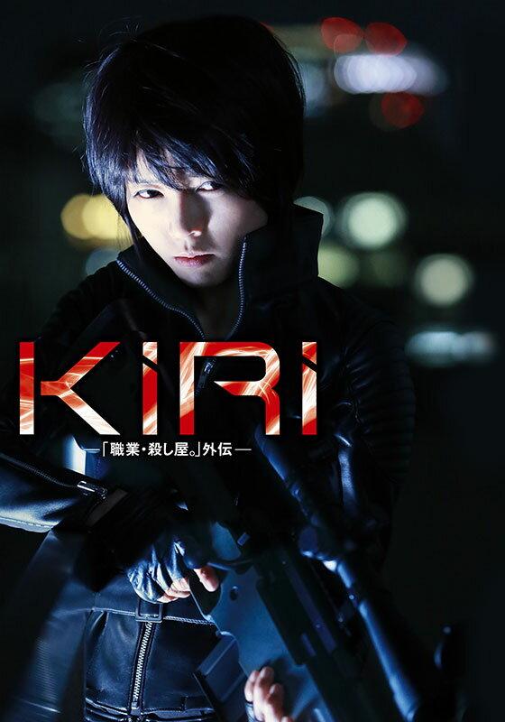 KIRI -「職業・殺し屋。」外伝-【動画配信】
