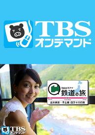 TBS女子アナ 鉄道の旅【TBSオンデマンド】 出水麻衣・指宿枕崎線【動画配信】