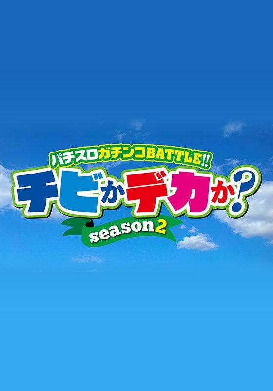チビかデカか?Season2 #5 コロナ慎児 vs 政重ゆうき【動画配信】