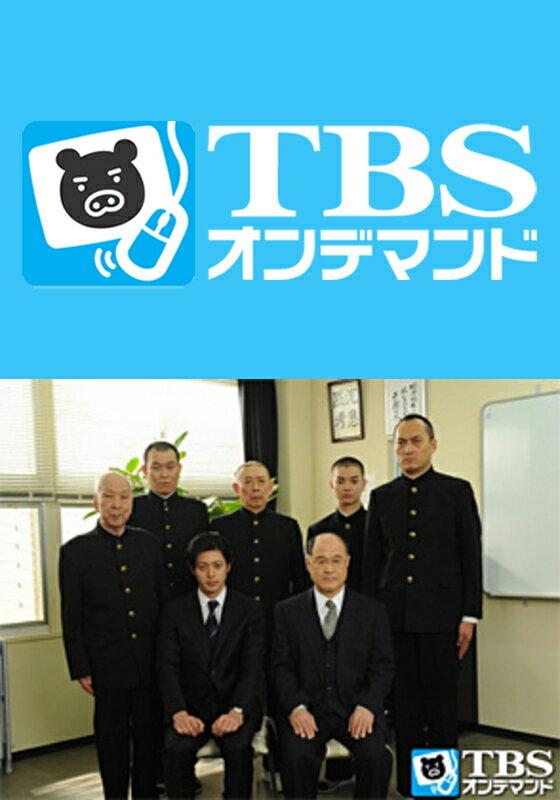 塀の中の中学校【TBSオンデマンド】【動画配信】