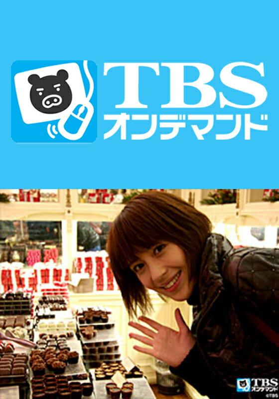 青木裕子のベルギー チョコレート紀行【TBSオンデマンド】【動画配信】