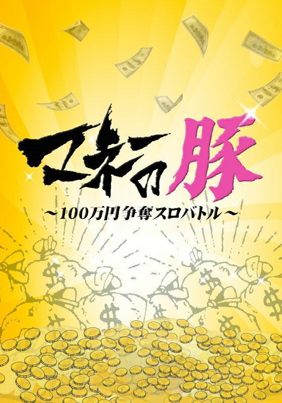 マネーの豚〜100万円争奪スロバトル〜 #29 大崎一万発 vs しんのすけ 前半戦【動画配信】