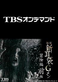怪談新耳袋Gメン 冒険編前編【TBSオンデマンド】【動画配信】