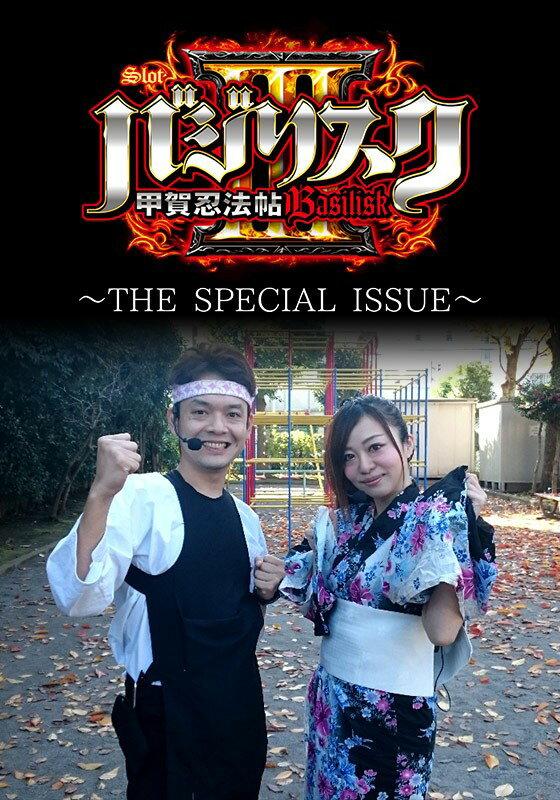 【特番】バジリスクIII〜the special issue〜 本編【動画配信】