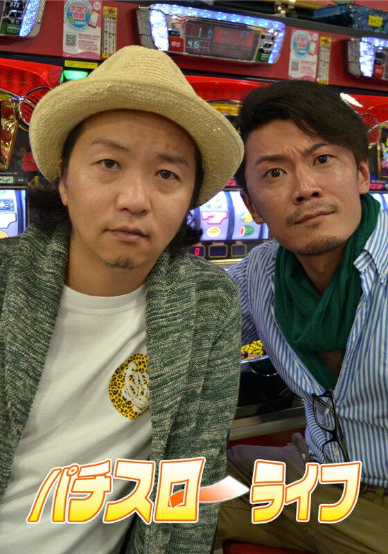 パチスローライフ #199 日本全国撮りパチの旅1(前半)【動画配信】