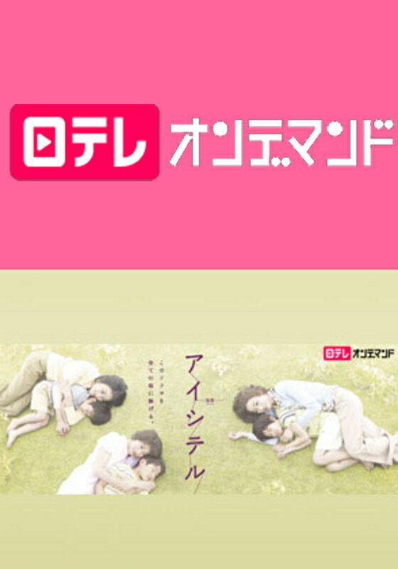 アイシテル〜海容〜【日テレOD】 第1話【動画配信】