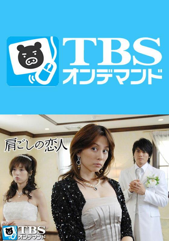 肩ごしの恋人【TBSオンデマンド】 第2話 迷える女の出世と恋【動画配信】