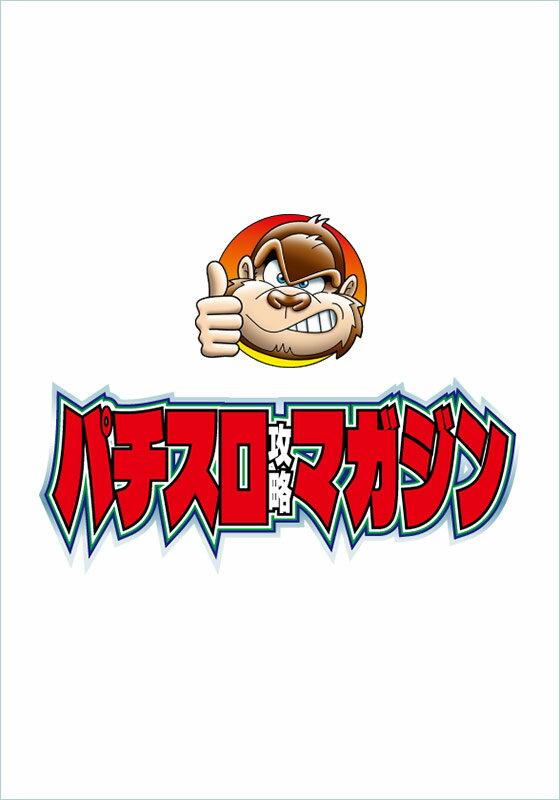 パチスロ攻略マガジン 俺の右腕+5% #5【動画配信】