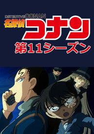 名探偵コナン 第11シーズン 第448話 目黒の秋刀魚事件【動画配信】