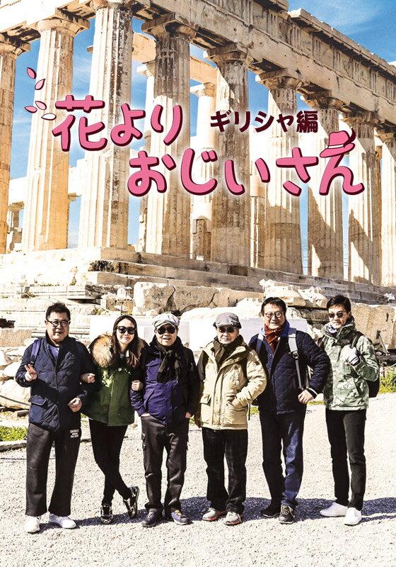 花よりおじいさん シーズンIII(ギリシャ編) 第3話【動画配信】