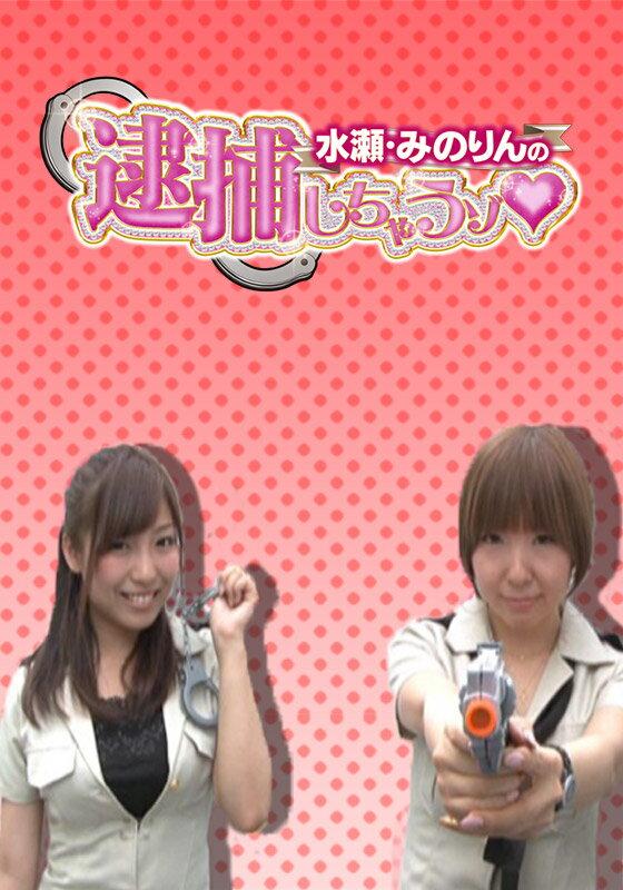 水瀬・みのりんの逮捕しちゃうゾ #49 コバヤシ先生【動画配信】