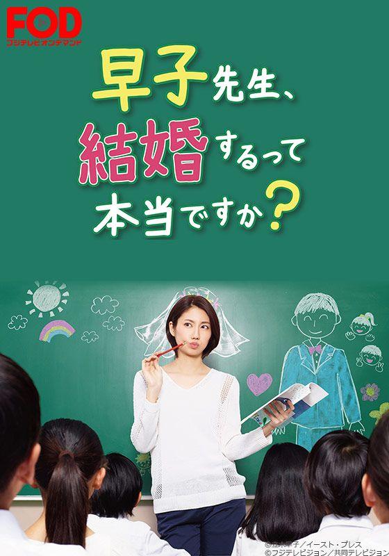 早子先生、結婚するって本当ですか?【フジテレビオンデマンド】 第5話 早子が初めて家に連れてきた男!?【動画配信】