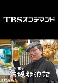 吉田類の酒場放浪記【TBSオンデマンド】 #467 阿佐ヶ谷「大衆酒場 春日」【動画配信】