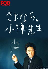 さよなら、小津先生【フジテレビオンデマンド】 第2話 おかしな二人【動画配信】