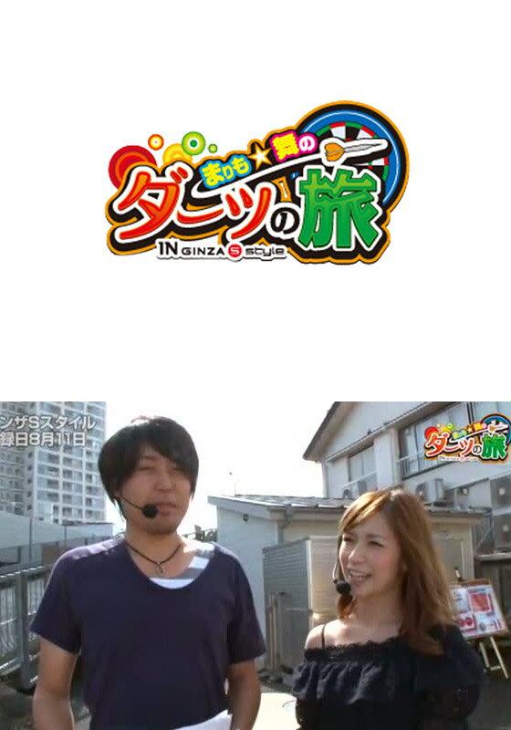 まりも☆舞のダーツの旅 in GIZNA S-style #45/#46【動画配信】