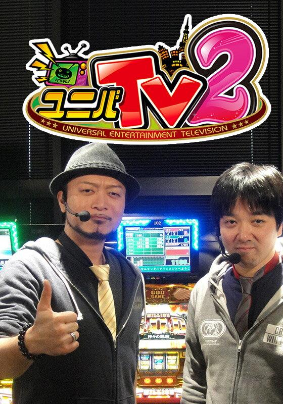 ユニバTV2 #87 新春お年玉プレゼント実戦【動画配信】