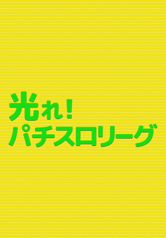 光れ!パチスロリーグ #8 銀太郎vs河原みのり(後半戦)【動画配信】