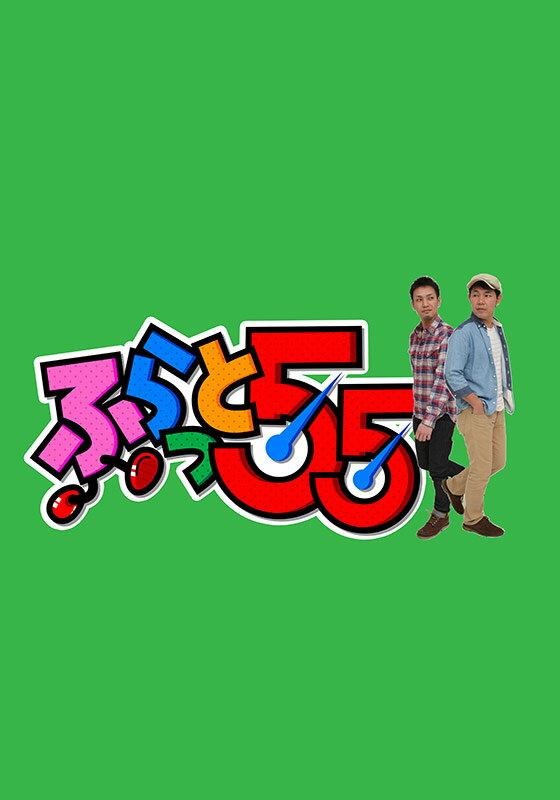 ふらっと55(ゴーゴー) #39【動画配信】