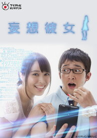 妄想彼女【FOD】 第3話 遂に結婚!?予測不能な急展開!【動画配信】