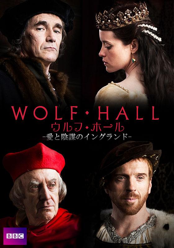 ウルフ・ホール -愛と陰謀のイングランド- 第2話【動画配信】