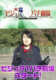 ビジュR1パチ劇場 #82【動画配信】