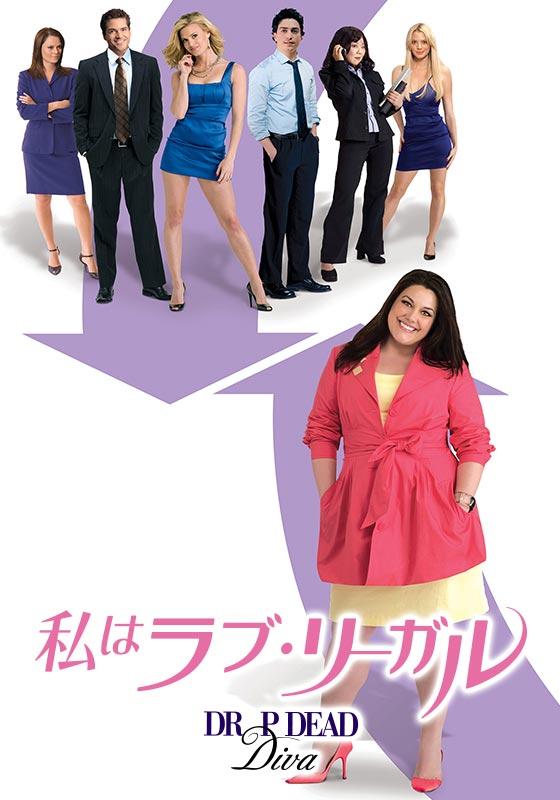 私はラブ・リーガル シーズン1 第9話 ドレスの行方【動画配信】