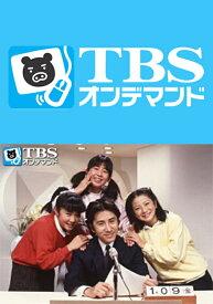 パパはニュースキャスター【TBSオンデマンド】 第4話 おかしなおかしなお手伝いさん【動画配信】
