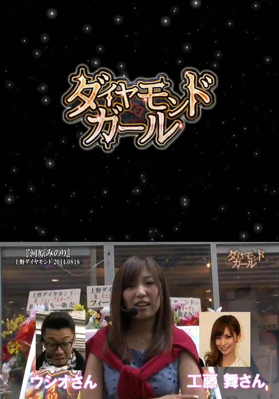 ダイヤモンドガール #17/#18【動画配信】