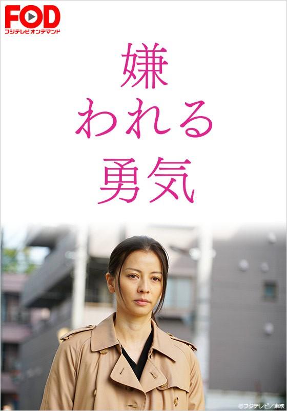 嫌われる勇気【フジテレビオンデマンド】 第3話【動画配信】