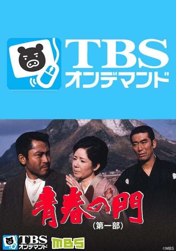 青春の門(第一部)【TBSオンデマンド】 第23回 都の西北【動画配信】