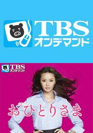 おひとりさま【TBSオンデマンド】 第2話 私だって守られたい!【動画配信】