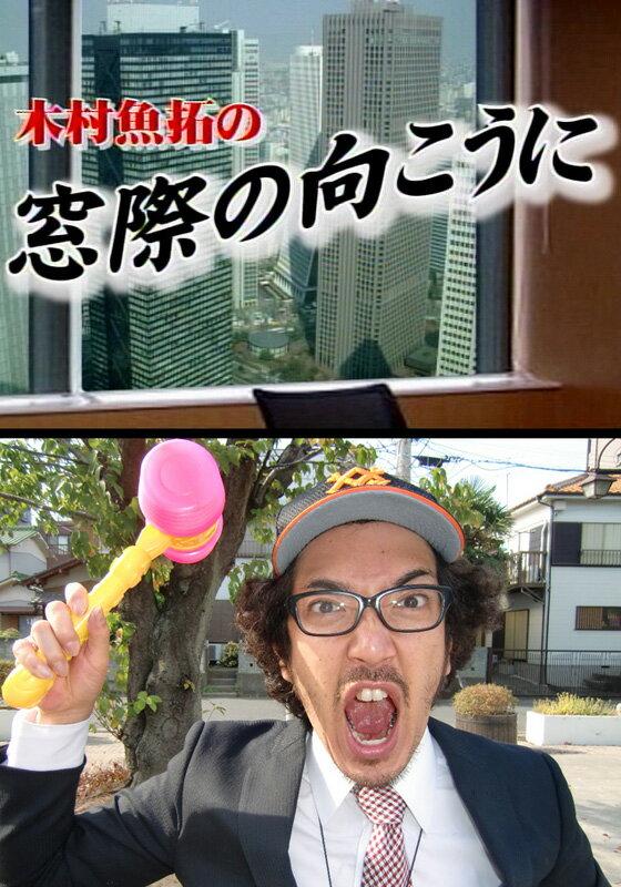 木村魚拓の窓際の向こうに #220 わるぺこ【動画配信】