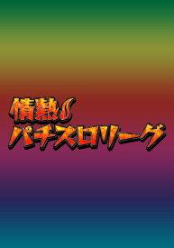情熱!パチスロリーグ #7 嵐 vs ガッツ(前半戦)【動画配信】