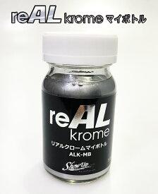 【ランキング獲得商品】reAL Krome 50gマイボトル リアルクローム クローム アルミクローム クロームメッキ メタル メタリック 塗料 ペイント ホビー プラモデル 車 バイク カラー カスタムカラー