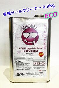 洗浄用シンナー エコ PRTR法非該当 TOOL ツールクリーナー 工具 洗浄 プラモデル クリーナー 模型 塗装 ペイント ホビー DIY ウレタン ラッカー